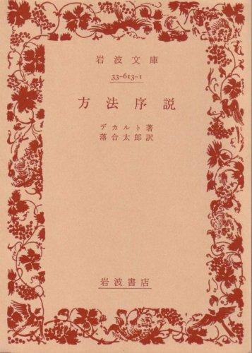 方法序説 (1967年) (岩波文庫)の詳細を見る
