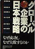 グローバル企業の日本戦略
