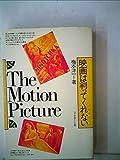 映画は判ってくれない—The motion picture (1984年)