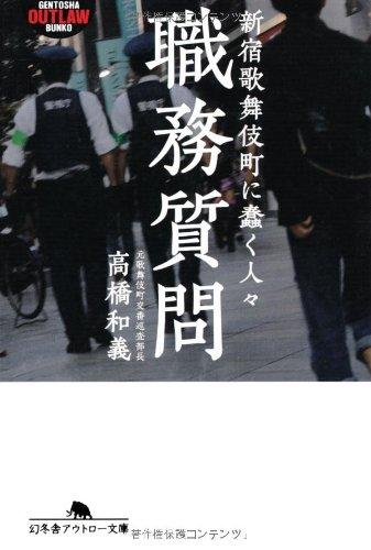 職務質問―新宿歌舞伎町に蠢く人々 (幻冬舎アウトロー文庫)