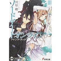 ソードアート・オンライン1アインクラッド (電撃文庫)