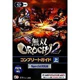 無双OROCHI2 コンプリートガイド 上 Special対応版