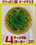 仮面ライダーオーズ オーメダル5 【4.チーター・コア】