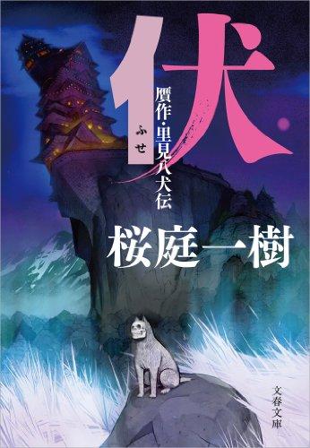 伏 贋作・里見八犬伝 (文春文庫)...