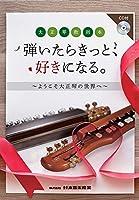 SUZUKI スズキ 大正琴教則本 弾いたらきっと、好きになる。~ようこそ大正琴の世界へ~ (CD付き)