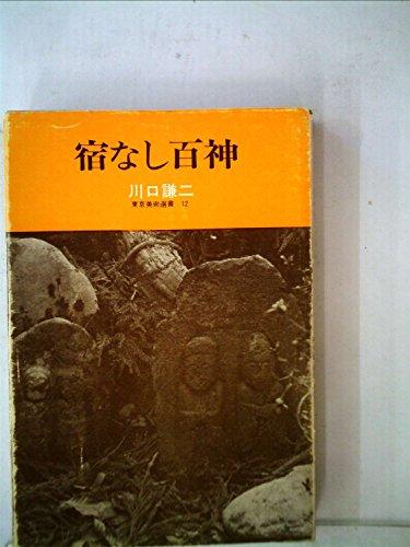 宿なし百神 (1975年) (東京美術選書〈12〉)
