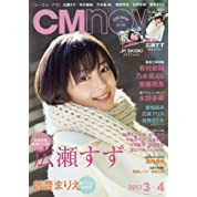 CM NOW (シーエム・ナウ) 2017年 3月号