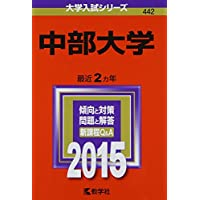 中部大学 (2015年版大学入試シリーズ)