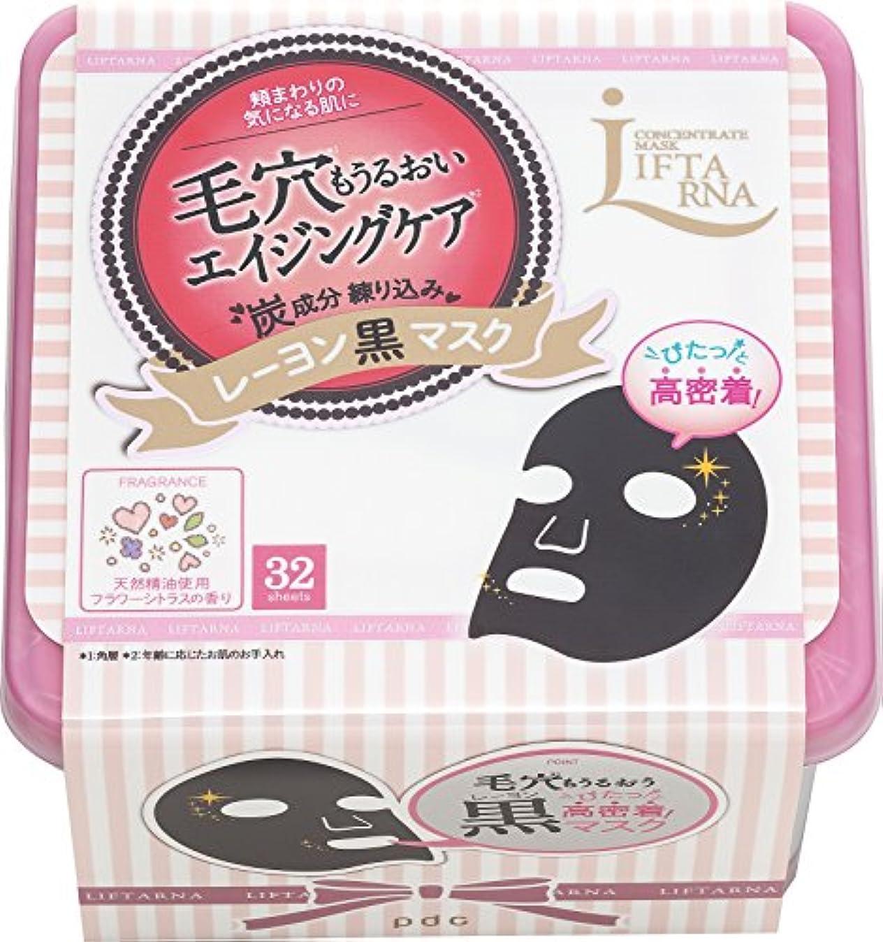 常識ダイヤル愛撫リフターナ コンセントレートマスク 32枚