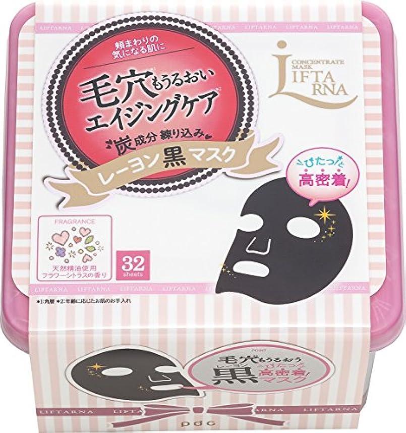 強打クレーン精査リフターナ コンセントレートマスク 32枚