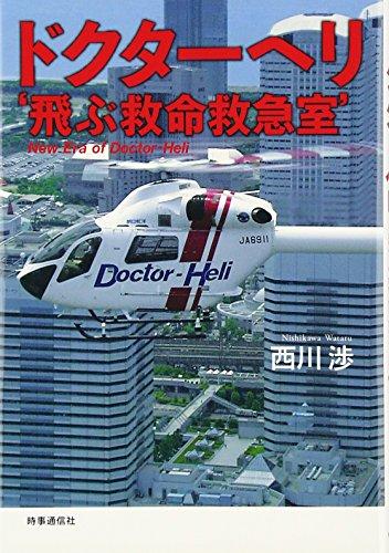 """ドクター・ヘリ—""""飛ぶ救命救急室"""""""