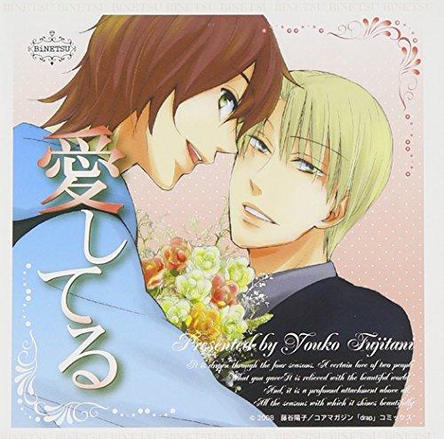 BiNETSUシリーズ「愛してる」ドラマアルバムCDの詳細を見る