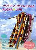 ハワイアンリボンレイのあるALOHA☆LIFE (地球の歩き方Books)