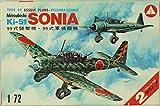 Mania 1: 72三菱キ51Soniaタイプ99Assult平面Recon。モデルキット# 01–800