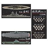 1/2000 ホビーガチャ 洋上模型 連合艦隊コレクション七 3種セット タカラトミーアーツ ガチャポン ガシャポン 模型 フィギュア