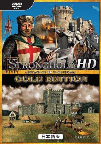 ストロングホールド HD ゴールドエディション 日本語版