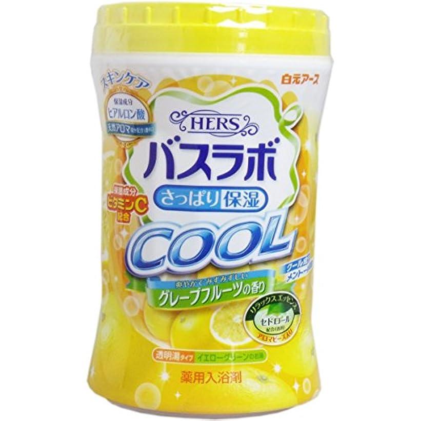 乳白色鉛筆療法HERSバスラボ ボトル クール グレープフルーツの香り 640g