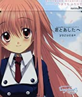 Kimi to Ashita E (True Tears Ending Theme) by Yozuca