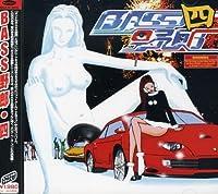 BASS野郎(4)