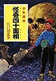 ([え]2-9)怪奇四十面相 江戸川乱歩・少年探偵9 (ポプラ文庫クラシック)