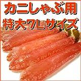 【常温商品同梱不可】カニしゃぶ用特大7Lサイズ・ズワイガニ棒ポーション1kg(26~30本)