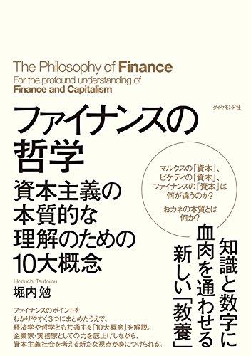 ファイナンスの哲学の詳細を見る