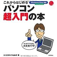 これからはじめる パソコン超入門の本 (自分で選べるパソコン到達点)
