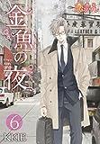 金魚の夜(フルカラー) 6 (恋するソワレ)