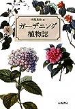 ガーデニング植物誌