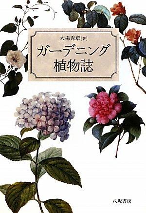 ガーデニング植物誌の詳細を見る