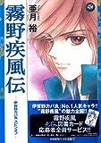 霧野疾風伝-伊賀野カバ丸スピンオフ (Feelコミックス ロマ×プリコレクション)