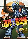 機動戦士ガンダム オレら連邦愚連隊 (3) (角川コミックス・エース 195-3)