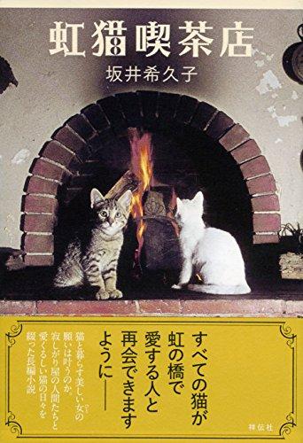 虹猫喫茶店の詳細を見る