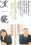 文藝 2012年 02月号 [雑誌]