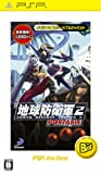 地球防衛軍 2 PORTABLE PSP the Best