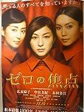 映画 B2ポスター 「ゼロの焦点」犬童一心、広末涼子、中谷美紀、木村多江