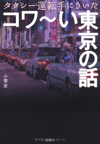 タクシー運転手にきいた コワ〜い東京の話 (宝島SUGOI文庫) (宝島SUGOI文庫 A こ 1-1)の詳細を見る