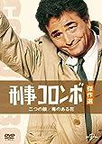 刑事コロンボ傑作選 二つの顔/毒のある花[DVD]