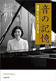 [小川理子]の音の記憶 技術と心をつなげる (文春e-book)
