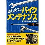 はじめてのバイクメンテナンス—これ1冊であなたもメンテの達人