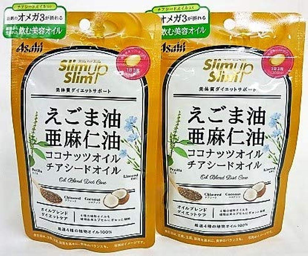 チューリップ退院特異な[2個セット]スリムアップスリム 4種の植物オイルカプセル 90粒入り×2個