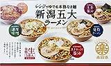 新潟5大ラーメンBOX
