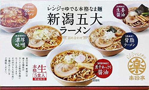 新潟5大ラーメン 5食入りBOX