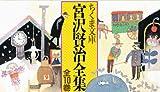 宮沢賢治全集10冊セット 画像