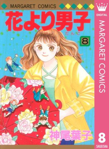 花より男子 8 (マーガレットコミックスDIGITAL)