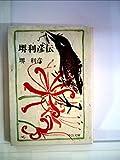 堺利彦伝 (1978年) (中公文庫)