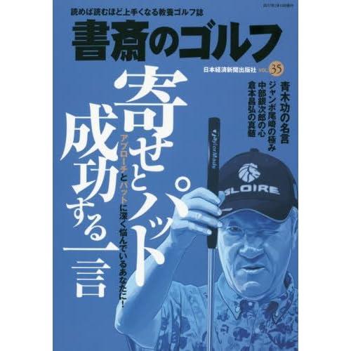 書斎のゴルフ VOL.35 読めば読むほど上手くなる教養ゴルフ誌 (日経ムック)