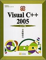 明快入門 Visual C++ 2005 シニア編 (林晴比古実用マスターシリーズ)