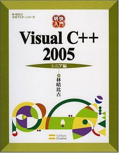 明快入門 Visual C++ 2005 シニア編 (林晴比古実用マスターシリーズ)の詳細を見る