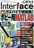 Interface(インターフェース) 2016年 02 月号